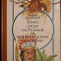 Альфред Шклярский Томек среди охотников за человеческими головами