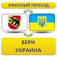 Офисный Переезд из Берна в Украину