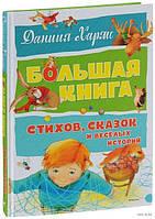 Большая книга стихов, сказок и весёлых историй. Даниил Хармс