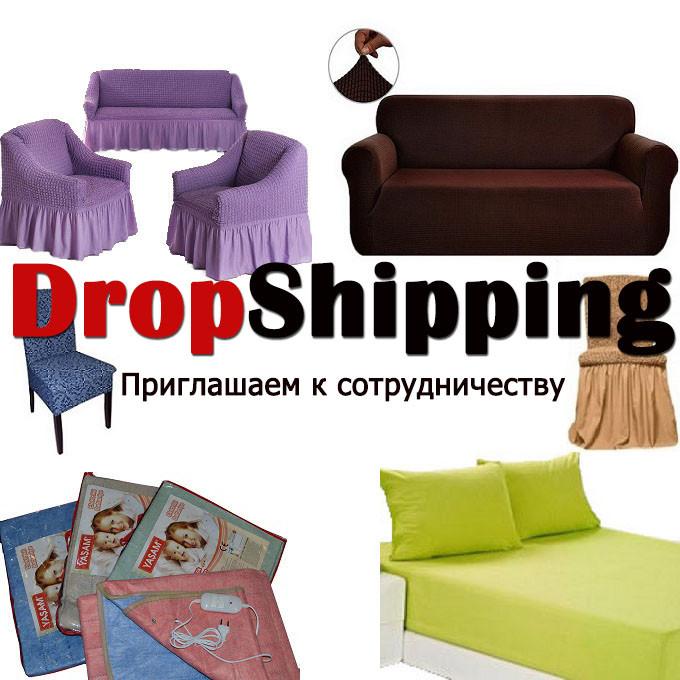 Постачальник домашнього текстилю Дропшиппинг Опт