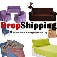 Поставщик домашнего текстиля Дропшиппинг Опт
