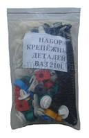 Комплект пластикового крепежа ВАЗ 2101