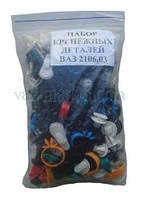 Комплект пластикового крепежа ВАЗ 2106