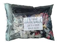 Комплект пластикового крепежа ВАЗ 2110