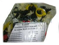 Комплект пластикового крепежа ВАЗ 2115