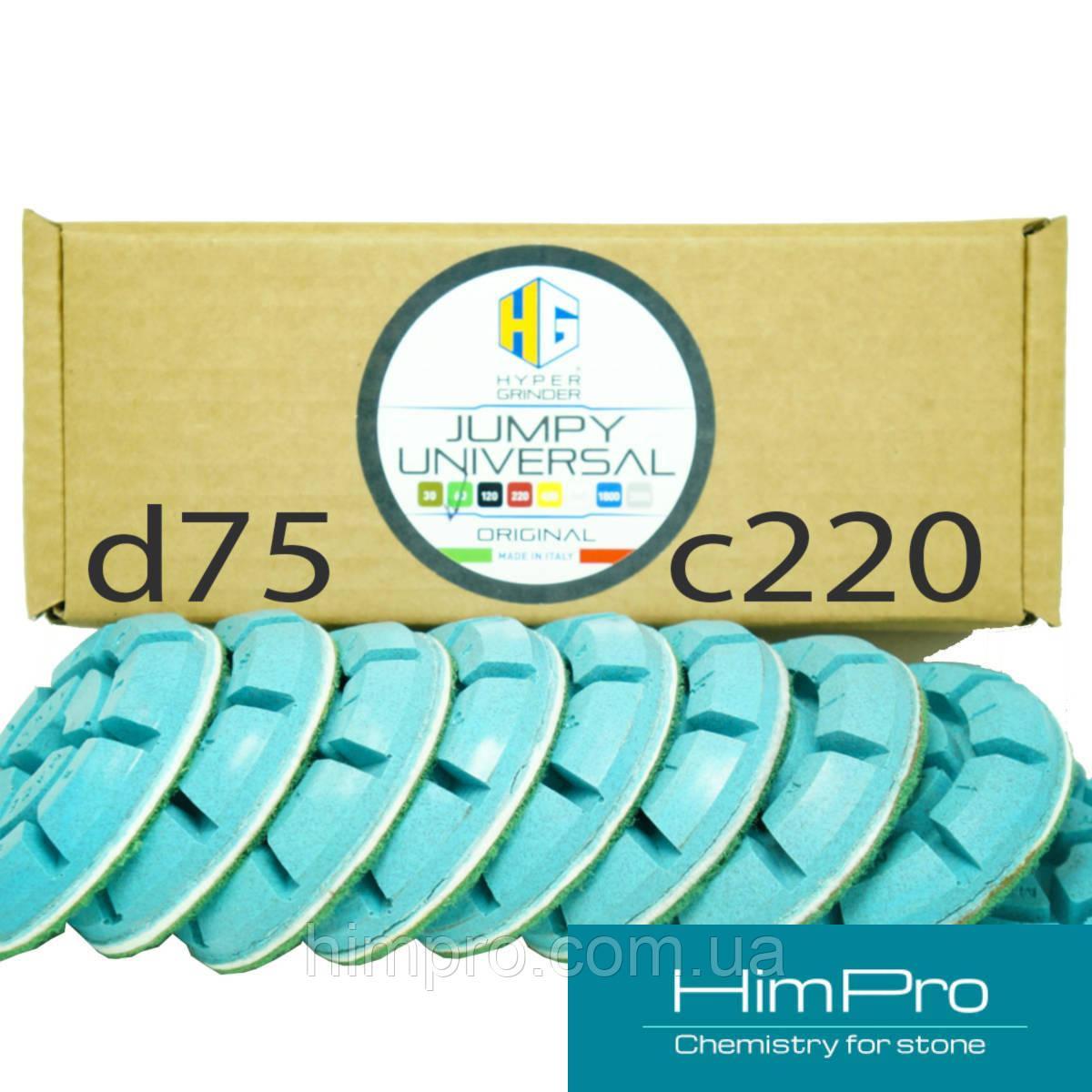 Jumper 9шт №220 d75 HyperGrinder Universal Алмазные полировальные