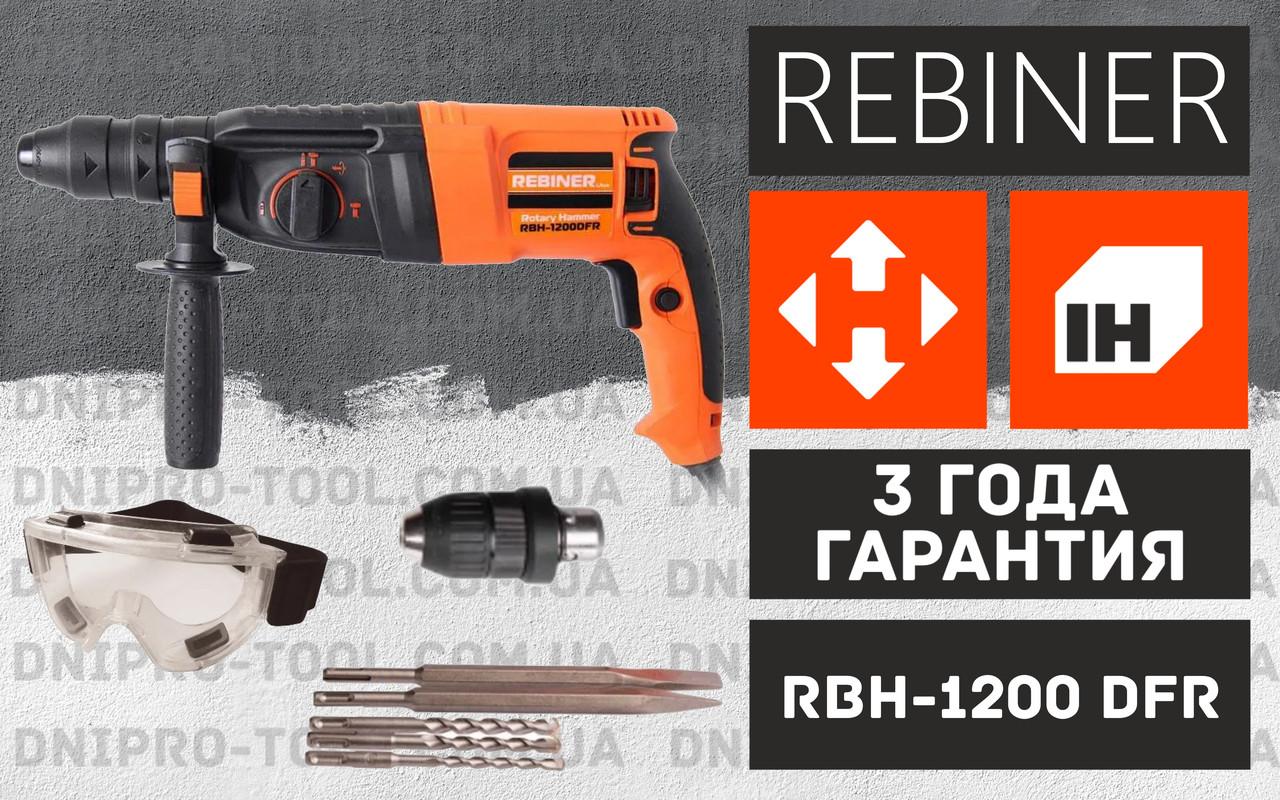 Перфоратор  REBINER RBH-1200 DFR+ Подарок