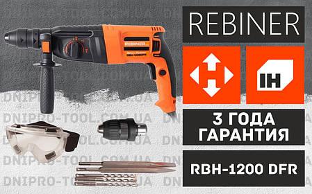 Перфоратор  REBINER RBH-1200 DFR+ Подарок, фото 2