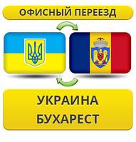 Офисный Переезд из Украины в Бухарест