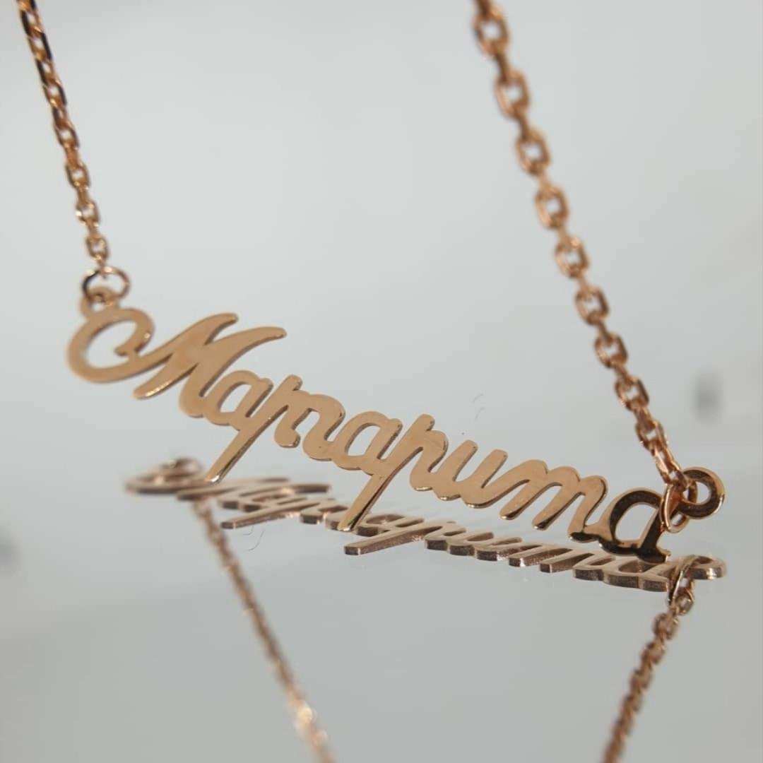 Серебряная именная цепочка позолоченная Маргарита 925пробы