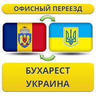 Офісний Переїзд з Бухареста в Україну