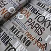 Бязь с названиями городов Tokyo, New York, Paris, London на кофейном, ш. 220 см