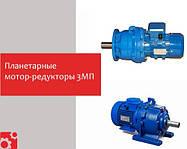 Планетарные мотор-редукторы 3МП