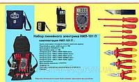Набор линейного электрика НИЛ-101П