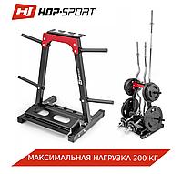 Cтойка под диски, грифы и гантели Hop-Sport HS-1008A