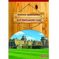 Газонна трава Англійський Сад 800 гр