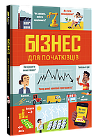 Книга Бізнес для початківців