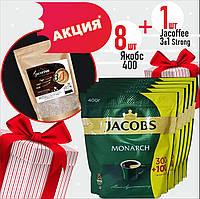 Кофе Якобс Монарх 400 грамм Бразилия оптом, фото 1