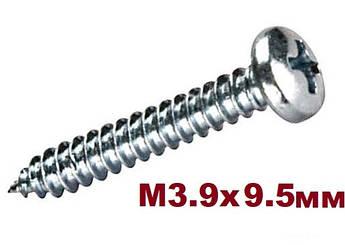 Саморез (шуруп) 3.9х9.5мм По металлу Сферический DIN 7981