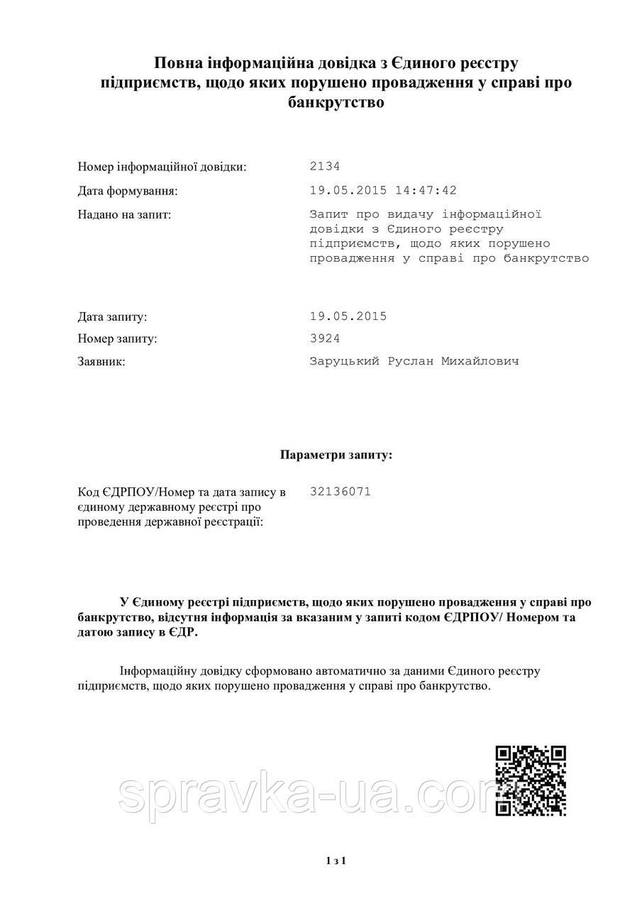 Справка о банкротстве Днепропетровск