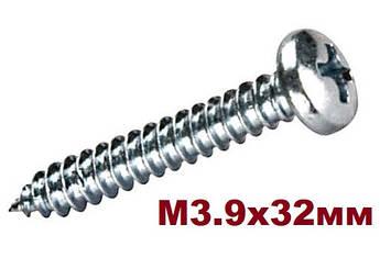 Саморіз (шуруп) 3.9х32мм По металу Сферичний DIN 7981