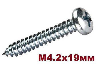 Саморез (шуруп) 4.2х19мм По металлу Сферический DIN 7981