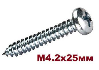Саморез (шуруп) 4.2х25мм По металлу Сферический DIN 7981