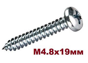 Саморез (шуруп) 4.8х19мм По металлу Сферический DIN 7981