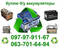 Прием отработанных АКБ/утилизация аккумуляторов