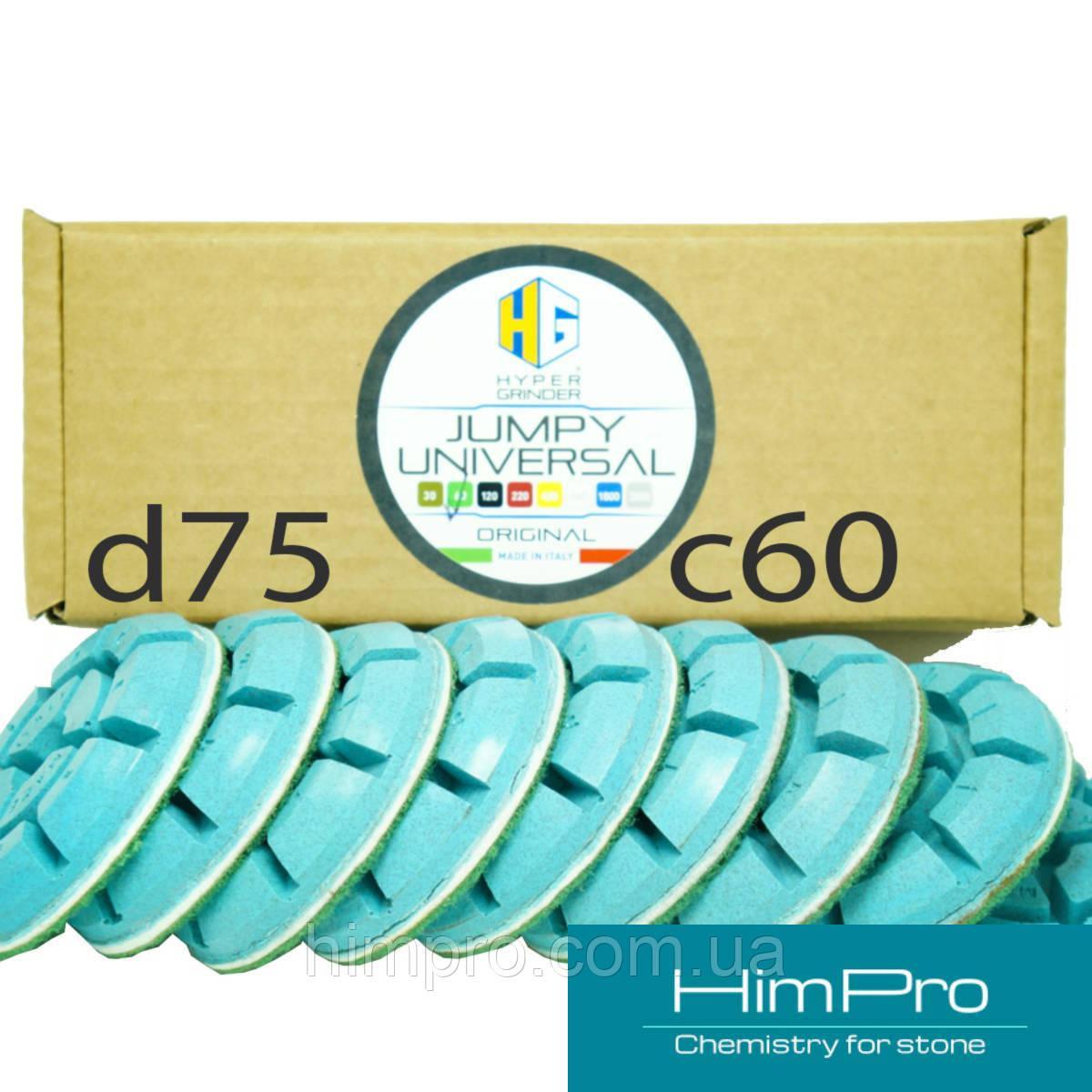Jumper 9шт №60 d75. Універсальний HyperGrinder Алмазні полірувальні