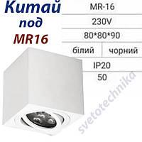 Китай MR16 накладной потолочный светильник  белый квадратный поворотный