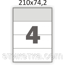 Самоклейка А4 на листе4 шт 210*74,2 мм