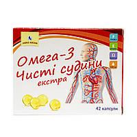 Лавка жизни Омега-3 Чистые сосуды экстра, 0.5г,  42 капсулы