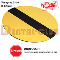 Пластина для вигoтовлення кап Друфософт (DRUFOSOFT) Dereve 3 мм х 120 мм, 4270-11, кругла жов-чор-жов
