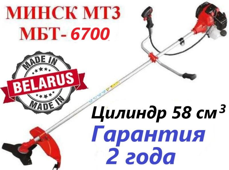 Бензокоса Минск МБТ-6700