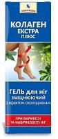 «Коллаген Экстра Плюс» гель для ног укрепляющий с охлаждающим эффектом Лавка Жизни 75мл