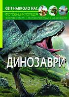 Фотоенциклопедія. Динозаври. Світ навколо нас.