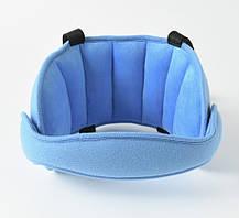 Фіксатор голови для дитини - подушка автомобільна (АР-3) Блакитний