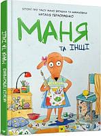 Книга для дітей Маня та інші книга в картинках комікси