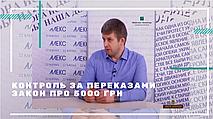 Контроль за переводами, финансовый мониторинг и банковская тайна