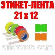 Этикет-лента 21 х 12 цветная, прямая