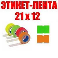 Этикет-лента 21 х 12 цветная, прямая, фото 1