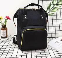 Рюкзак для мамы (СДМ-104)