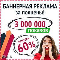 3.000.000 показов баннера в медийной сети Google Ads с подарком 2586 грн.