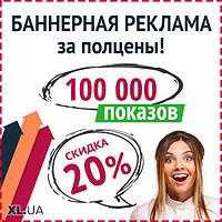 100.000 показов баннера в медийной сети Google Ads с подарком 1200 грн.