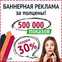 500.000 показов баннера в медийной сети Google Ads с подарком 2060 грн.