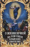О жизни вечной на том свете в райских обителях Фомин Алексей