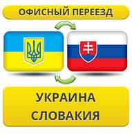Офісний Переїзд з України в Словаччину