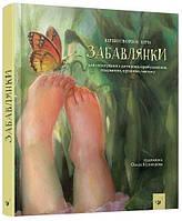 Книга дитяча Забавлянки