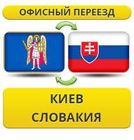 Офісний Переїзд із Києва у Словаччину